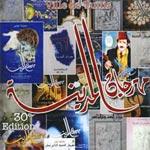 Programme du Festival de la Médina 2012