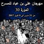 30ème édition du festival Ali Ben Ayed du Théâtre Du 31 mars au 08 avril 2017 à Hammam-Lif