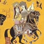 La 5ème édition du festival du Conte du 14 au 22 décembre au club culturel Taher Haddad