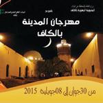 Le programme du Festival de la Médina du Kef du 30 juin au 8 juillet