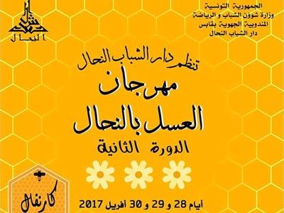 2ème édition du Festival du miel à Ennahal Gabes du 28 au 30 Avril