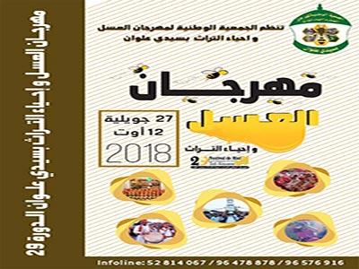 29ème édition du Festival du Miel à Mahdia du 27 juillet au 12 août