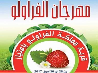 Festival de la Fraise du 28 au 30 avril à Korba