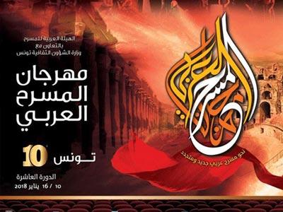 La 10ème édition du festival du théâtre arabe à Tunis du 10 au 16 janvier 2018