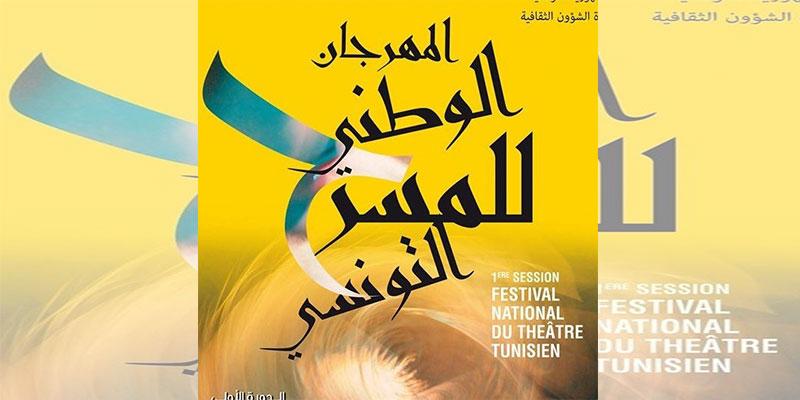 Sfax : Levée de rideaux du Festival National du Théâtre Tunisien