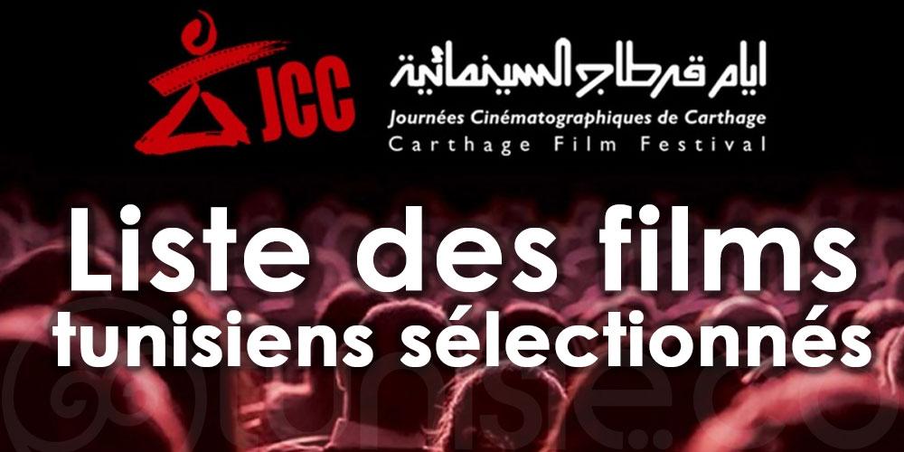 32 ème édition des JCC : Voici la liste des films tunisiens sélectionnés pour les compétitions officielles