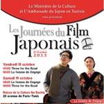 Les Journées du film japonais les 18 et 19 octobre à Ibn Rachiq