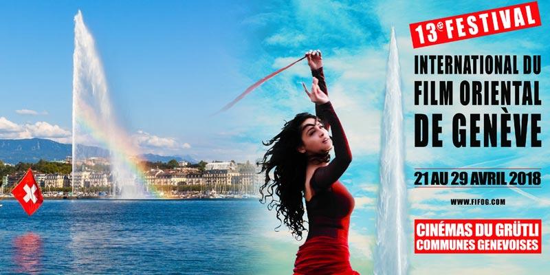 11 films tunisiens au Festival International du Film Oriental de Genève