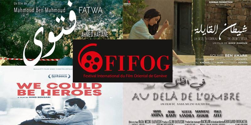 FIFOG 2019 : quatre films tunisiens en compétition