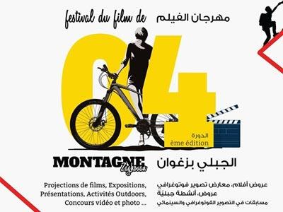 Le Festival du Film de la Montagne de Zaghouan du 20 au 22 octobre