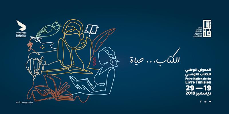 المعرض الوطني للكتاب التونسي من 19 إلى 29 ديسمبر 2019