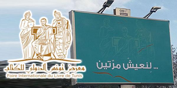 Symbolique du Logo de la 33ème édition de la Foire Internationale du Livre de Tunis
