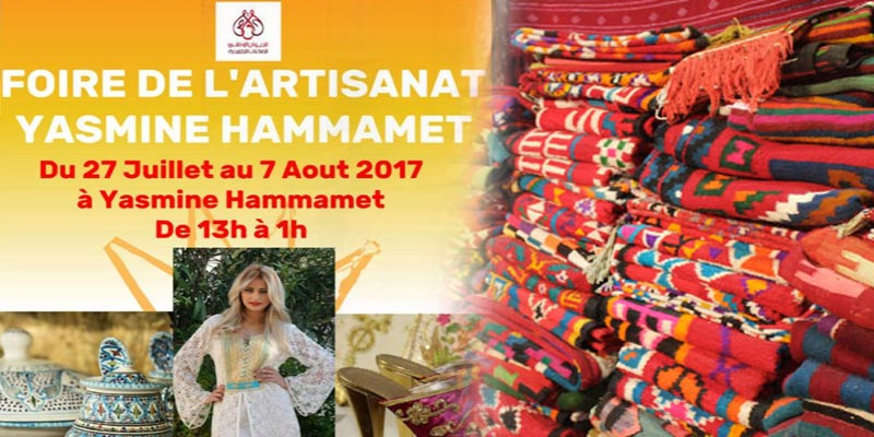 Foire de l'artisanat Yasmine Hammamet du 27 juillet au 7 Août 2017