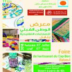 11ème édition de la Foire de l'Artisanat du Cap Bon du 27 Juillet au 7 Août