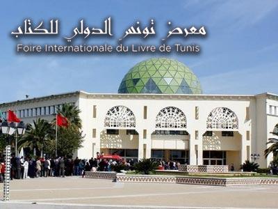 Découvrez les dates de la Foire internationale du livre de Tunis dans sa 34ème édition