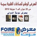 Foire nationale de l'artisanat à Sousse du 22 juin au 1er juillet 2012