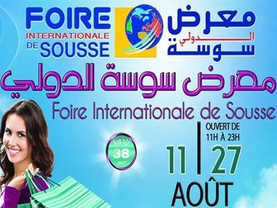 La foire de Sousse dans sa 38ème  session du 11 au 27 août