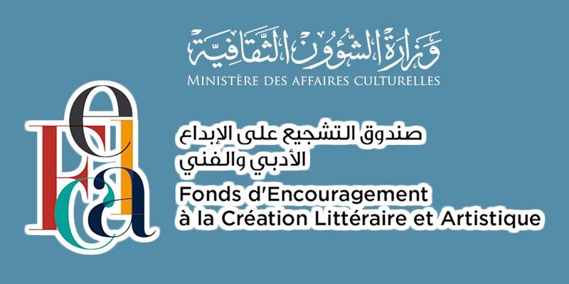 Ouverture des candidatures pour le Fonds d'encouragement à la création littéraire et artistique 2020