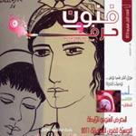 Scène artistique: naissance de la revue Founoun wa Hiraf (Arts et Métiers)