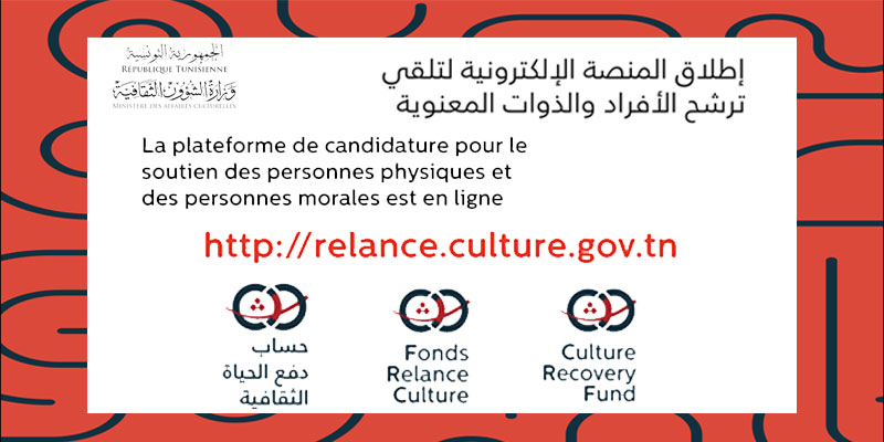 Fonds Relance Culture: Candidatures ouvertes