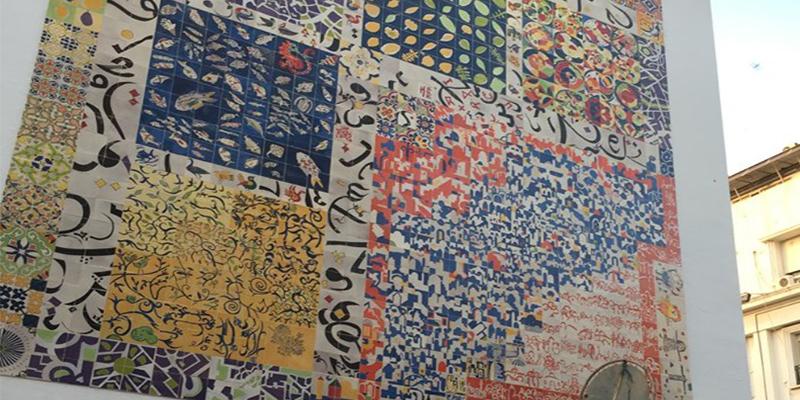 Découvrez la nouvelle fresque céramique de 42 m² à Ibn Rachiq