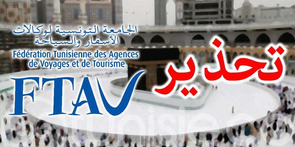 جامعة وكلاء الأسفار تحذر : موسم العمرة لهذه السنة  لم ينطلق بعد !