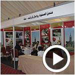 En vidéos : 18ème édition du Forum International du Tourisme Arabe et Religieux