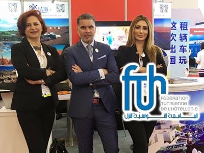 La Fédération Tunisienne de l'Hôtellerie FTH au Salon ITB China