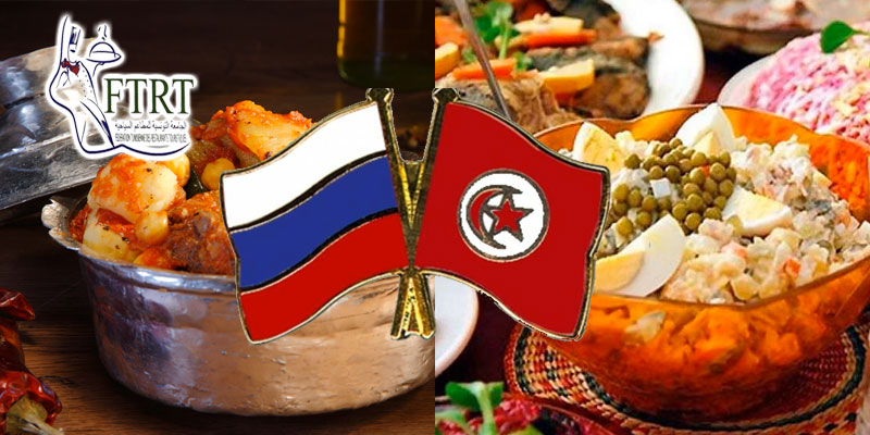 Les restaurants tunisiens et russes se rapprochent