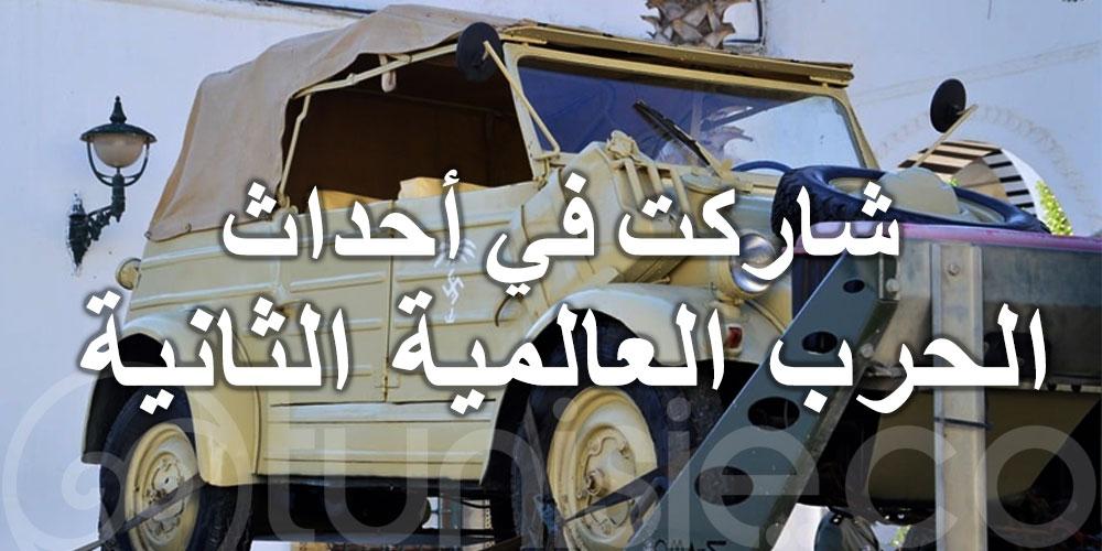 تعزيز متحف خط مارث الدفاعي بسيارة عسكرية من الأملاك المصادرة للرئيس الأسبق بن علي