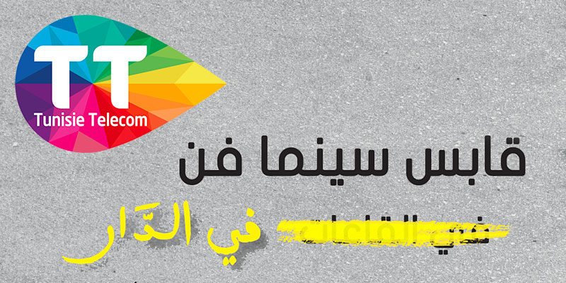 Sponsor de « Gabes Cinema Fen Online »  Tunisie Telecom contribue à l'épanouissement  des concitoyens confinés