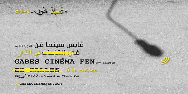 Coronavirus : Gabes Cinema Fen sera un festival en ligne