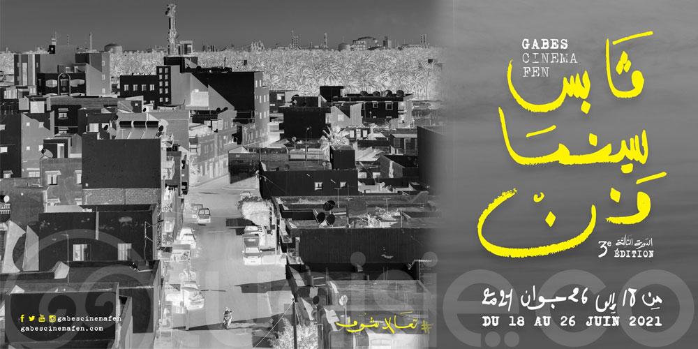 L'affiche de la 3e édition du Gabes Cinema Fen se dévoile !
