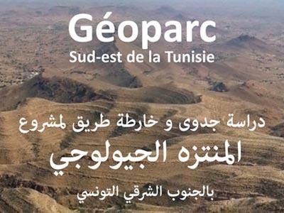 Le Geoparc du Sud-Est tunisien inscrit au réseau mondial des parcs géologiques