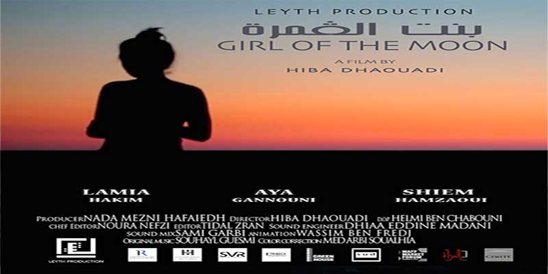 Avant-première du long-métrage ¨Girl of The moon¨ de Hiba Dhaouadi