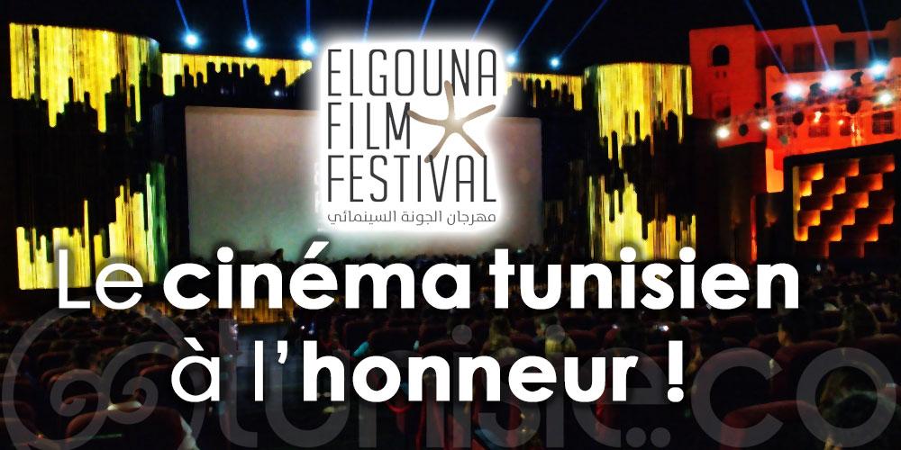 Le cinéma tunisien à l'honneur au Festival du Film d'El Gouna