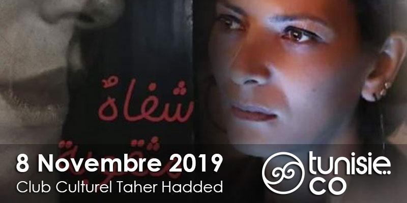 صالون المدينة للإبداع يستضيف الشاعرة الثريا رمضان : 8 نوفمبر