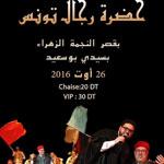 Hadhret Rjel Tounes le 26 Août au Palais Ennejma Ezzahra