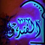Soirée Hadhra à El Fondouk Houmet Souk Djerba le lundi 13 juillet