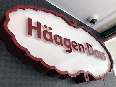 Häagen Dazs ouvrira prochainement son premier point de vente à Gammarth