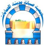 Association de Sauvegarde de la Médina de Hammamet