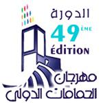 Programme du Festival international de Hammamet à partir du 17 juillet