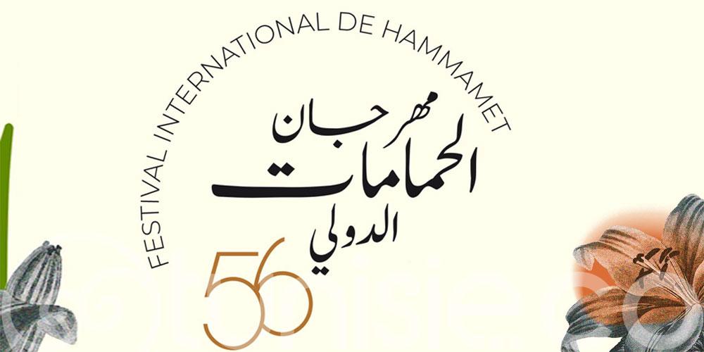 Le festival International de Hammamet se prépare pour sa 56ème édition en août