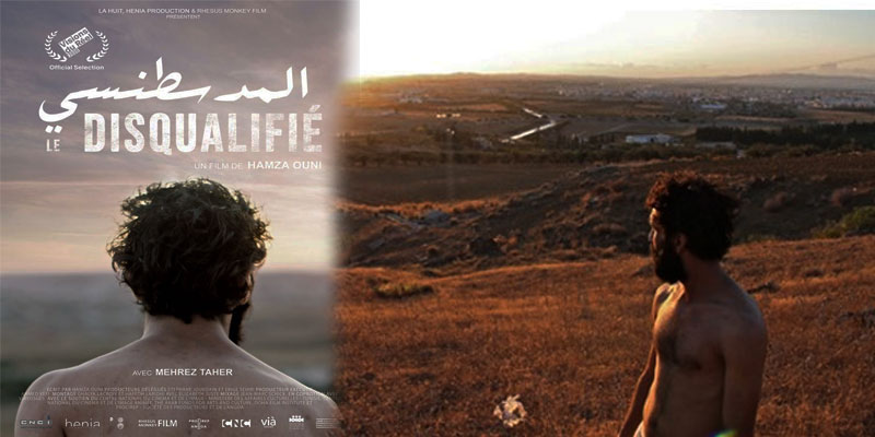 "Le film tunisien ""Le disqualifié"" de Hamza Ouni à la compétition internationale Burning Lights et disponible en ligne"