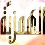 Hamzia, Issawiya et Mouldia, programme des 5 festivités du Mouled à Tunis