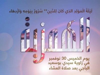 La Hamzia du Mouled au Mausolée de Sidi Bou Saïd le 30 Novembre