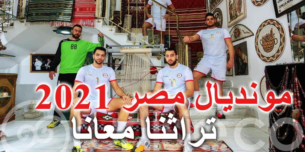 Quand l'équipe nationale de Handball prend la pause avec le MARGOUM tunisien