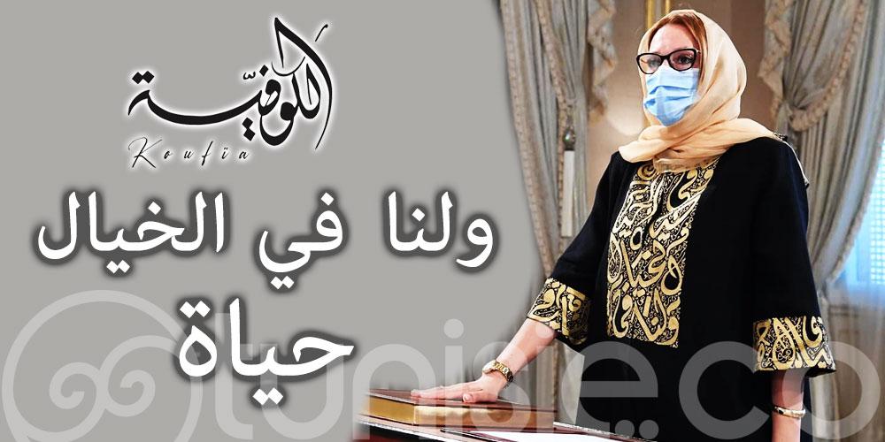 Hanen Tajouri, ambassadrice de la Tunisie à Washington, sublime en habit traditionnel calligraphié à la main