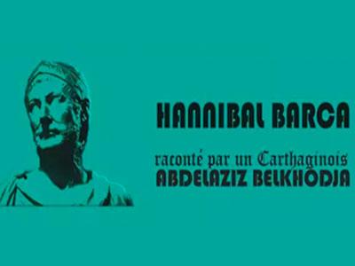 Hannibal Barca raconté par un Carthaginois, Conférence de Abdelaziz Belkhodja le 17 avril à Dar Sébastien