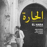 Exposition El Hara le 20 Juillet à la Médina de Tunis